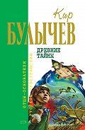 Кир Булычев - Древние тайны (сборник)
