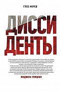 Глеб Морев -Диссиденты