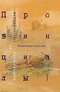 Виктор Кустов -Провинициалы. Книга 1. Одиночное плавание
