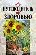 Вячеслав Мельников, Леонид Головня - Путеводитель по здоровью