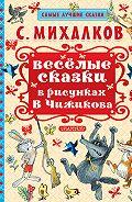 Сергей Владимирович Михалков -Весёлые сказки в рисунках В.Чижикова