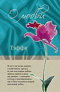 Надежда Тэффи -О любви (сборник)