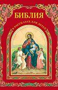 П. Н. Воздвиженский -Библия в рассказах для детей