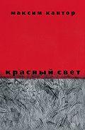 Максим Кантор - Красный свет