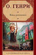 О. Генри -Вождь краснокожих (сборник)
