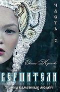 Евгения Кретова -Вершители. Часть 2. Тайна Каменных людей