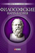 А. В. Корниенко - Философские направления