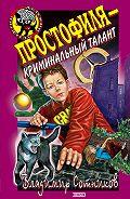 Владимир Сотников -Простофиля – криминальный талант