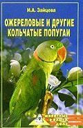 Ирина Зайцева - Ожереловые и другие кольчатые попугаи