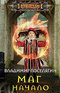 Владимир Поселягин - Маг. Начало