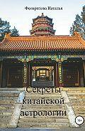 Наталья Феокритова -Секреты китайской астрологии