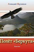 Геннадий Перминов -Полет «Беркута»