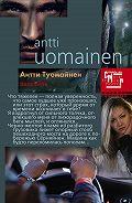 Антти Туомайнен -Целитель