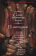 Александр Матюхин - 13 маньяков
