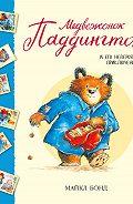 Майкл Бонд -Медвежонок Паддингтон и его невероятные приключения (сборник)