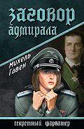 Михель Гавен -Заговор адмирала