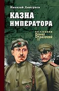 Николай Дмитриев -Казна императора
