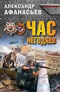 Александр Афанасьев - Час негодяев