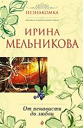 Ирина Мельникова -От ненависти до любви