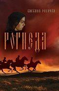 Евгений Рогачев -Рогнеда. Книга 1