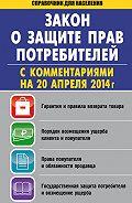 Вадим Пустовойтов - Закон «О защите прав потребителей» с комментариями