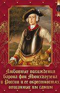 Виталий Протов -Любовные похождения барона фон Мюнхгаузена в России и ее окрестностях, описанные им самим