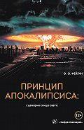 Олег Орестович Фейгин -Принцип апокалипсиса: сценарии конца света