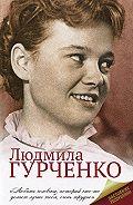 Екатерина Мишаненкова -Людмила Гурченко
