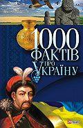 Владимир Сядро -1000 фактів про Україну