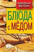 Г. М. Треер - Блюда с медом