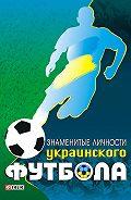 Тимур Желдак -Знаменитые личности украинского футбола