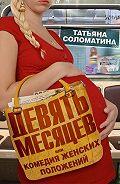 Татьяна Соломатина -Девять месяцев, или «Комедия женских положений»