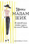 Дженнифер Л. Скотт - Уроки мадам Шик. 20 секретов стиля, которые я узнала, пока жила в Париже