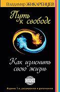 Владимир Жикаренцев -Путь к свободе. Как изменить свою жизнь
