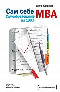 Джош Кауфман - Сам себе MBA. Самообразование на 100%