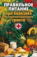 Светлана Валерьевна Дубровская -Правильное питание при болезнях желудочно-кишечного тракта