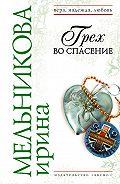Ирина Мельникова -Грех во спасение