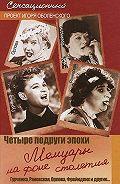 Игорь Оболенский -Четыре подруги эпохи. Мемуары на фоне столетия