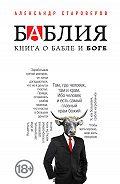Александр Староверов -Баблия. Книга о бабле и Боге