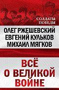 Олег Ржешевский, Евгений Кульков, Михаил Мягков - Всё о великой войне
