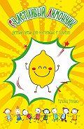 Татьяна Трушко -Счастливый лимончик. Детские песни для фортепиано с голосом