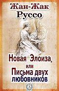 Жан-Жак Руссо -Новая Элоиза, или Письма двух любовников