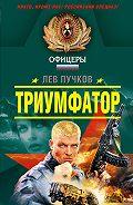 Лев Пучков -Триумфатор