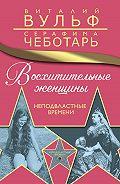 Серафима Чеботарь -Восхитительные женщины. Неподвластные времени