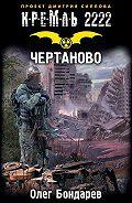 Олег Бондарев -Кремль 2222. Чертаново