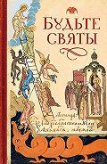 Николай Посадский -Будьте святы