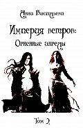 Анна Васильева - Империя Ветров: Огненные ангелы