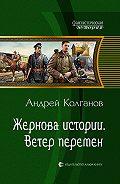 Андрей Колганов - Ветер перемен