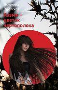 Людмила Ржевская -Азэми– цветок чертополоха