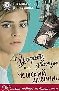 Татьяна Первушина -Умереть дважды, или Чешский дневник